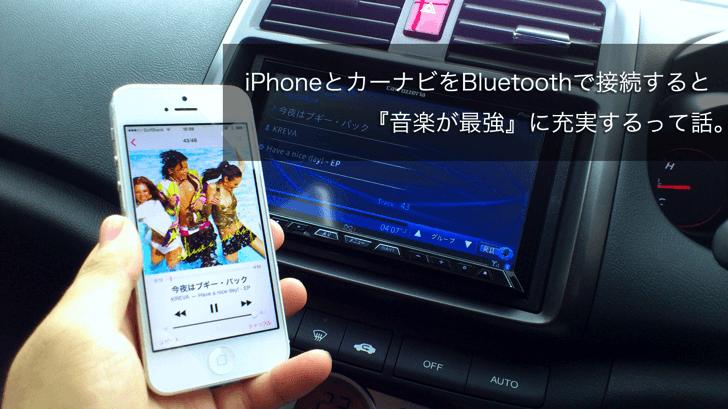 iPhoneとカーナビをBluetoothで接続すると『音楽が最強』に充実するって話。