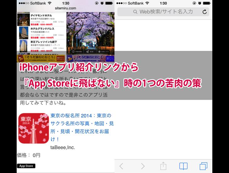 iPhoneアプリ紹介リンクから『App Storeに飛ばない』時の1つの苦肉の策