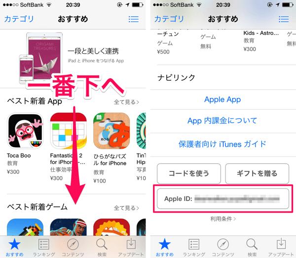 AppStoreより設定