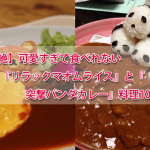 kawaisugi-rira-kuma-and-panda-food.png