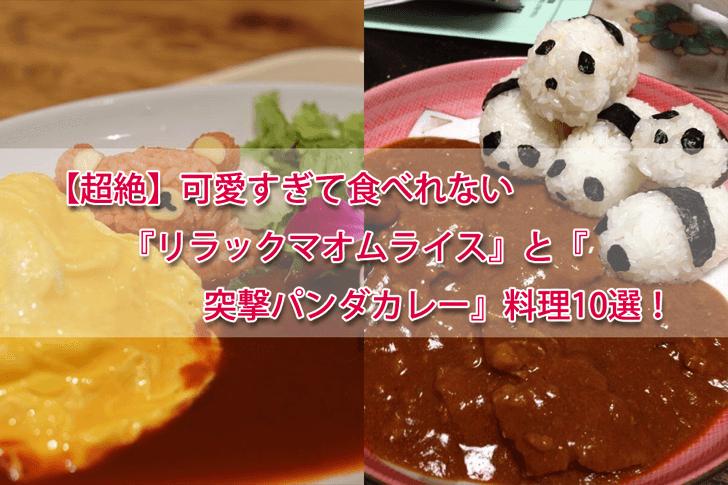 【超絶】可愛すぎて食べれない『リラックマオムライス』と『突撃パンダカレー』料理10選!