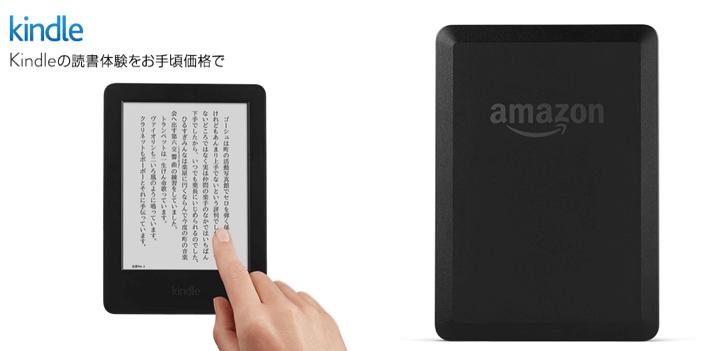 Amazonから新しい『Kindle』!!なんと『無印』モデルは¥6,980!!