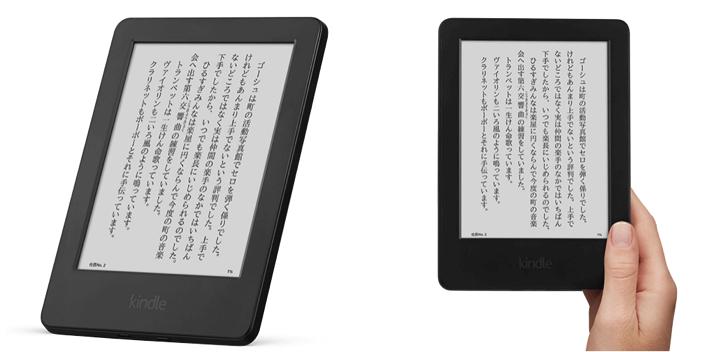 手の出しやすい価格の『Kindle』!これは売れそう!