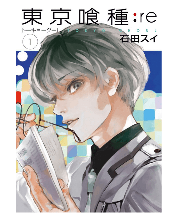 【Kindle】『東京喰種トーキョーグール:re』1巻が発売開始!