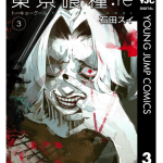 kindle-tokyoghoul-re3.png