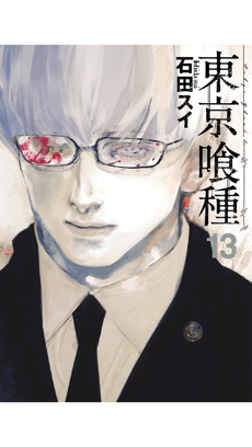 【Kindle版】『東京喰種トーキョーグール』13巻が発売開始です!!