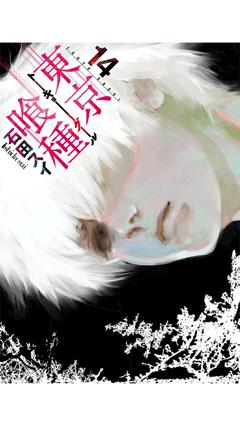 【Kindle版】『東京喰種トーキョーグール』最終14巻が発売開始!!