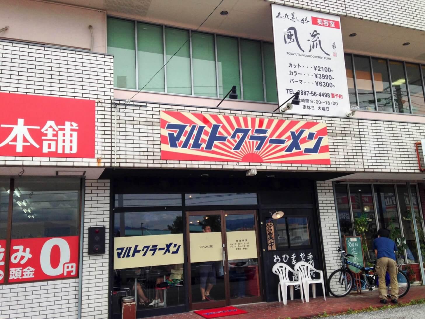 kochi-marutoku-ramen-maou2