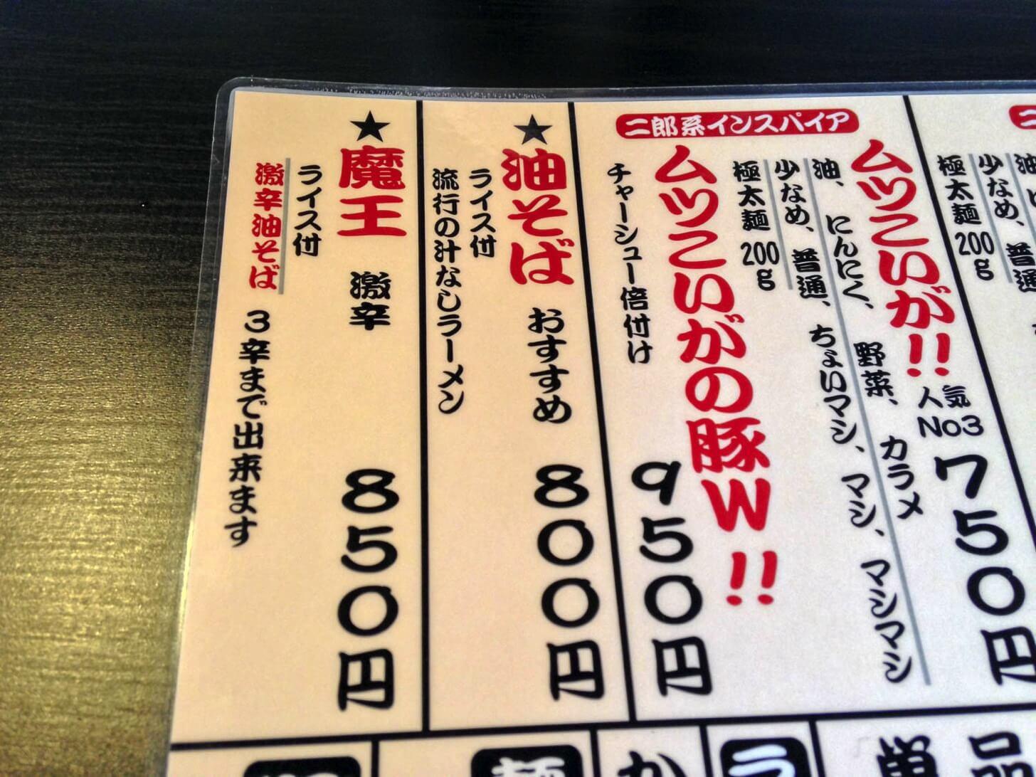 kochi-marutoku-ramen-maou3