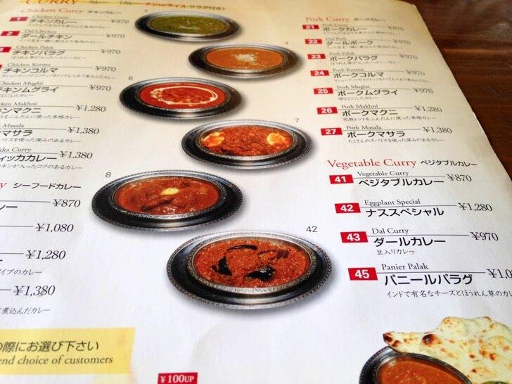 茄子カレーを選択