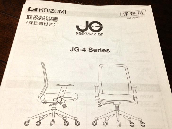 JG4説明書