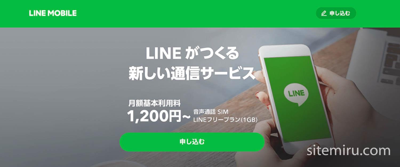LINEモバイルへ申し込みする流れ
