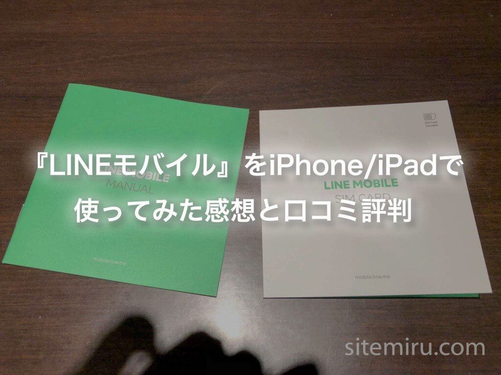 『LINEモバイル』をiPhone/iPadで使ってみた感想と口コミ評判
