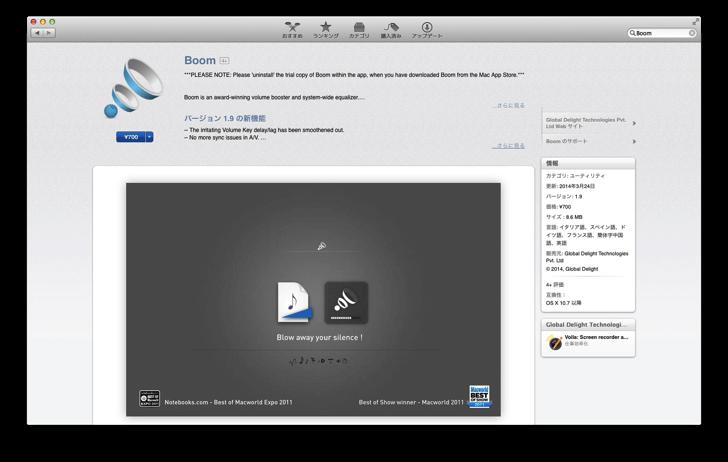 【Mac】音量の上限を限界突破してボリュームアップを可能にするアプリ『Boom』
