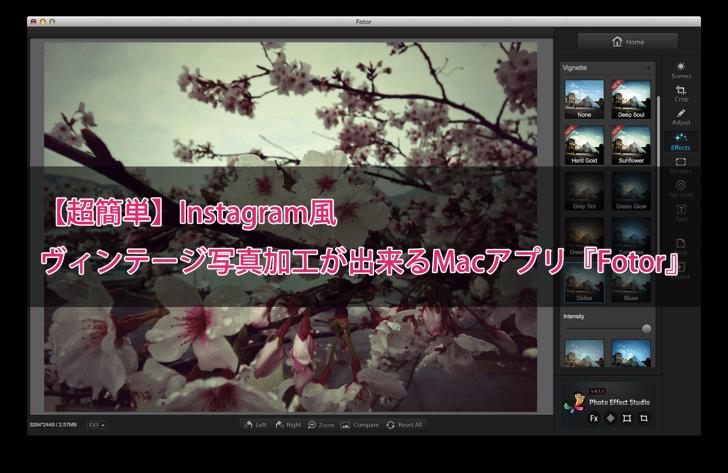 【超簡単】Instagram風ヴィンテージ写真加工が出来るMacアプリ『Fotor』