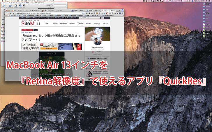 MacBook Air 13インチを『Retina解像度』で使えるアプリ『QuickRes』