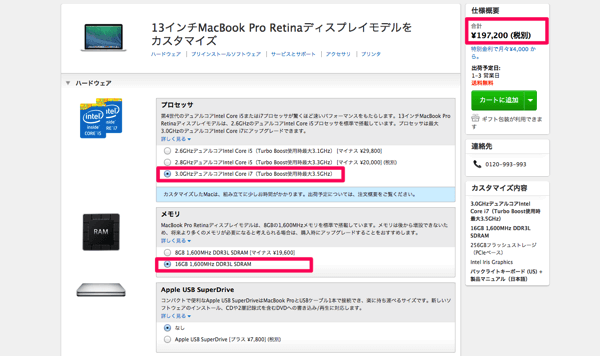MacBook Pro Retina 13インチカスタマイズ