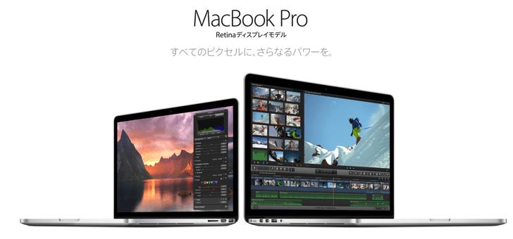 New『MacBook Pro Retina』登場!!自分のための13・15インチ比較とか