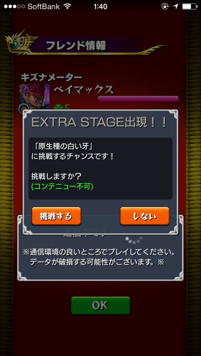 monsterstrike-hakua2