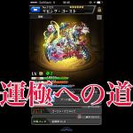 monsterstrike-unkyoku-ghost.png