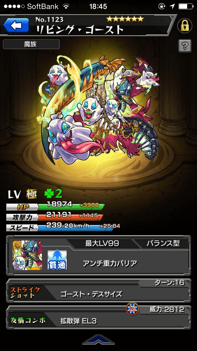 monsterstrike-unkyoku-ghost