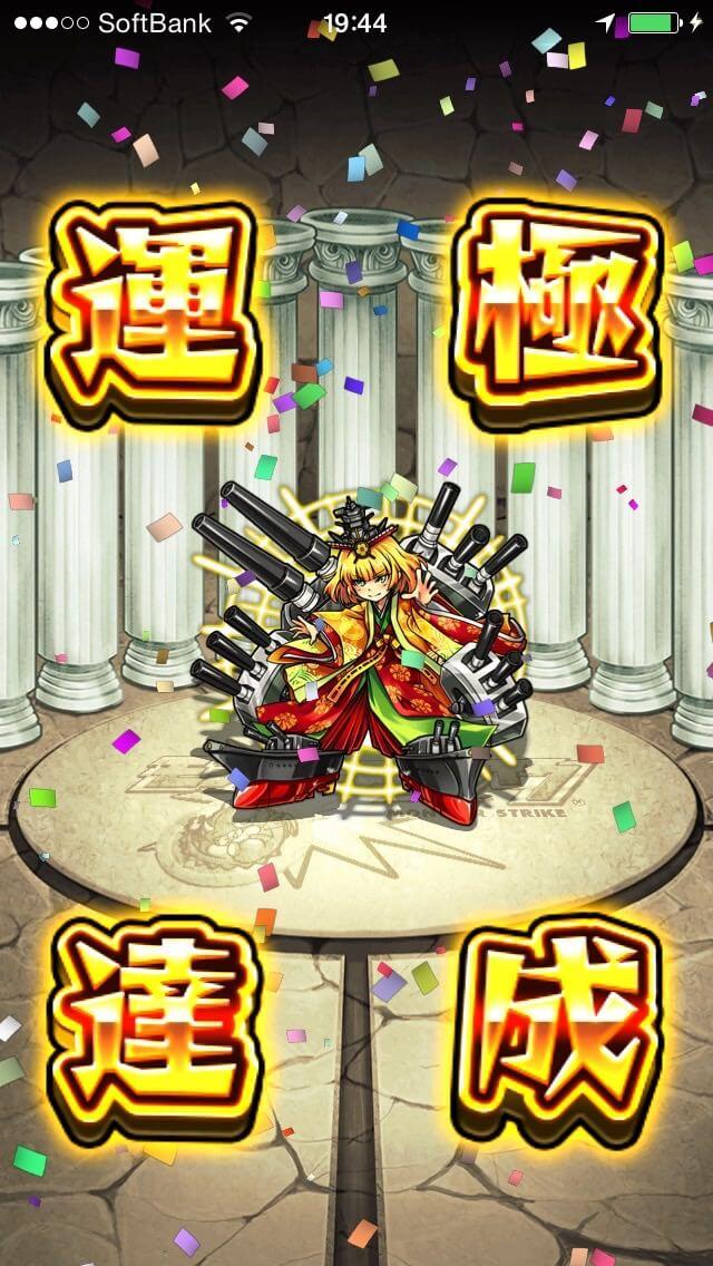 monsterstrike-unkyoku-kii16
