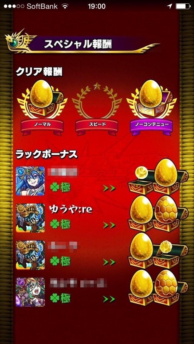 monsterstrike-unkyoku-kii14