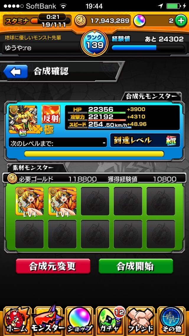 monsterstrike-unkyoku-kii15