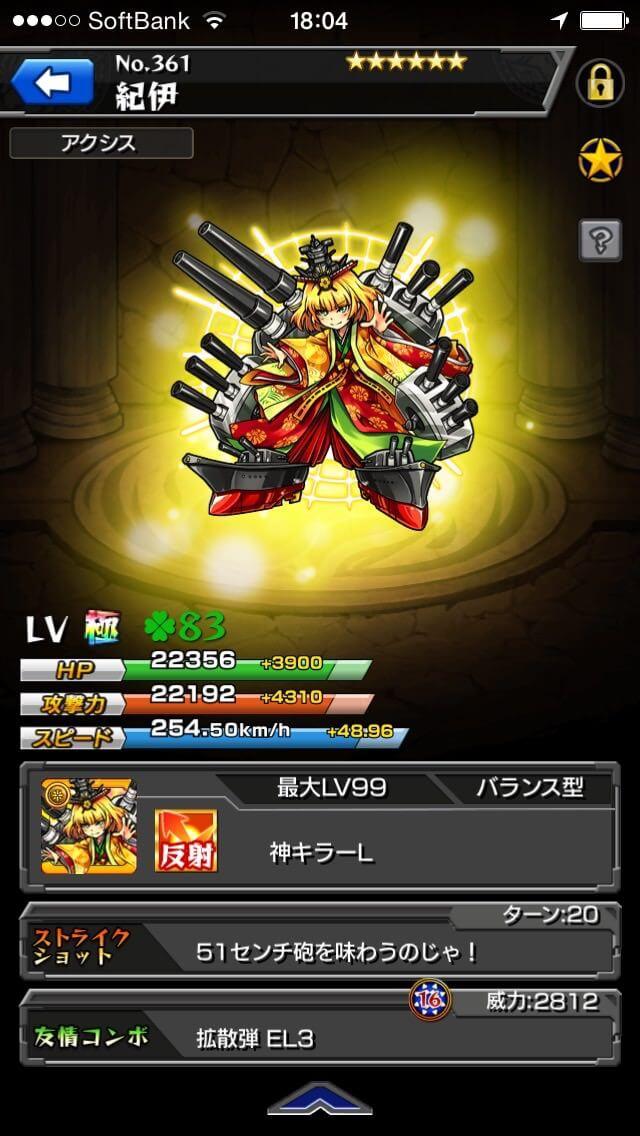 monsterstrike-unkyoku-kii2
