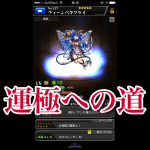 monsterstrike-unkyoku-queenbutterfly.png