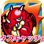monsterstrike-unkyoku-tasucatch.png