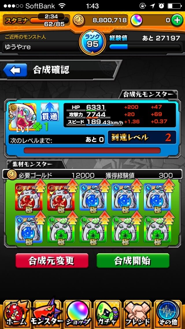 monsterstrike-unkyoku-tasucatch