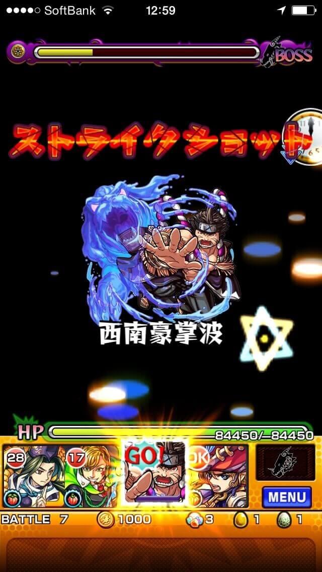 monsterstrike-yokozuna-kokuhou