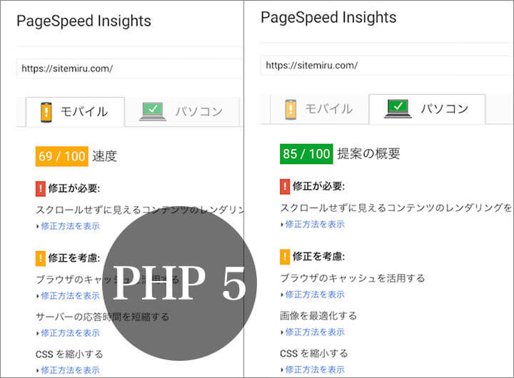 php5speed