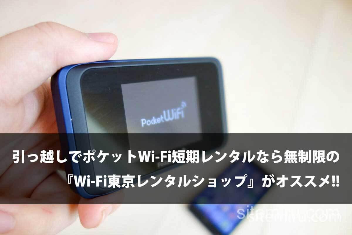 引っ越しでポケットWi-Fi短期レンタルなら無制限の『Wi-Fi東京レンタルショップ』がオススメ!!