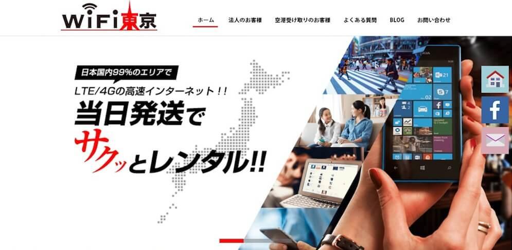 最短当日発送!データ通信量無制限の『Wi-Fi東京レンタルショップ』