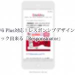 responsinator.png