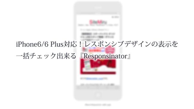 iPhone6/6 Plus対応!レスポンシブデザインの表示を一括チェック出来る『Responsinator』