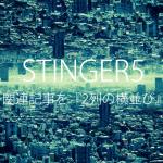 stinger-kanren-double-line.png