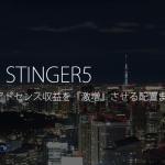stinger5-adsense.png