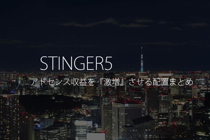 【STINGER5】アドセンス収益を『激増』させる配置まとめ