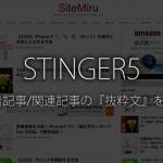 stinger5-citation-delete.png