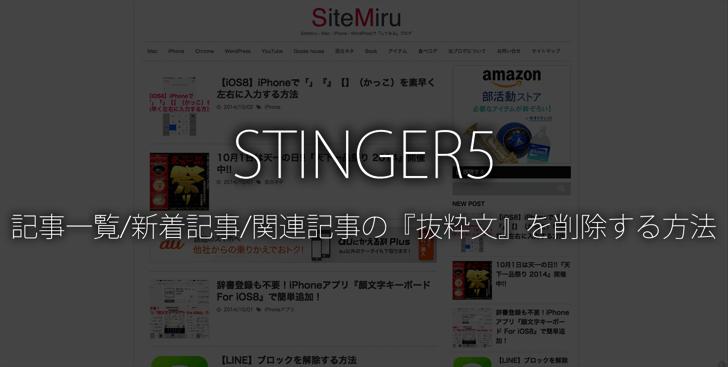【STINGER5】記事一覧/新着記事/関連記事の『抜粋文』を削除する方法