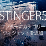 stinger5-footer-category.png