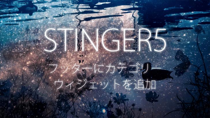 【STINGER5】フッターに『カテゴリー』一覧ウィジェットを追加する方法