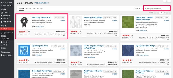 使うのは人気の記事プラグイン『WordPress Popular Posts』