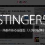 stinger5-sidebar-popular-posts.png