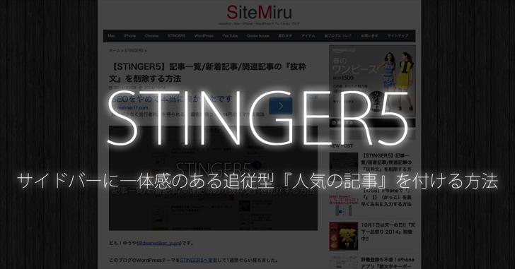 【STINGER5】サイドバーに一体感のある追従型『人気の記事』を付ける方法