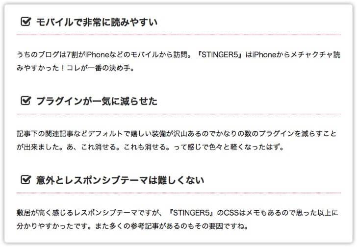 Webアイコンフォントのh3タグ