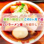 東京へ移住したこの3ヶ月で巡った『美味しいラーメン屋』を紹介してみる。